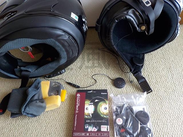 ヘルメット用スピーカー