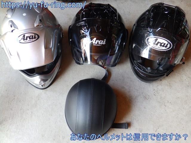 あなたのヘルメットは信用できますか?