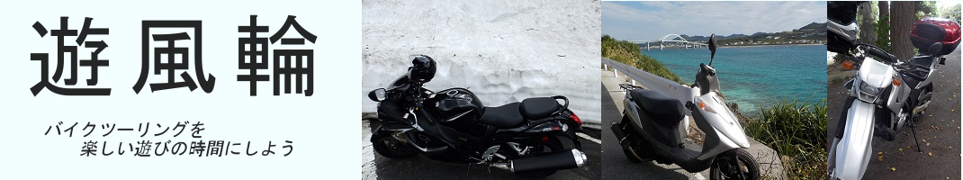 遊風輪 バイクツーリングを楽しい遊びの時間にしよう