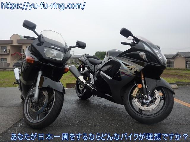 あなたが日本一周をするなら どんなバイクが理想ですか?
