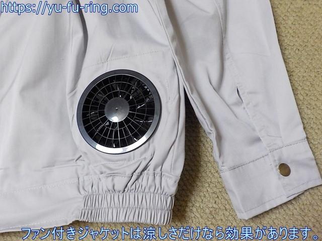 ファン付きジャケットは涼しさだけなら効果があります。