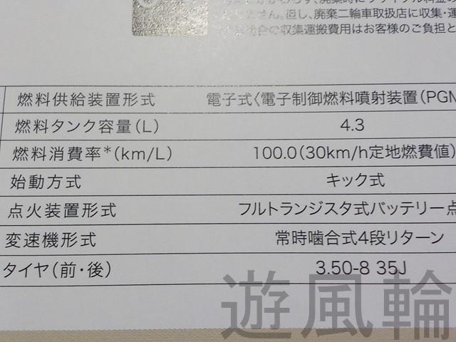リッター100キロの原付