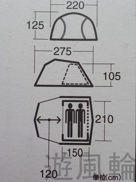 テントの寸法