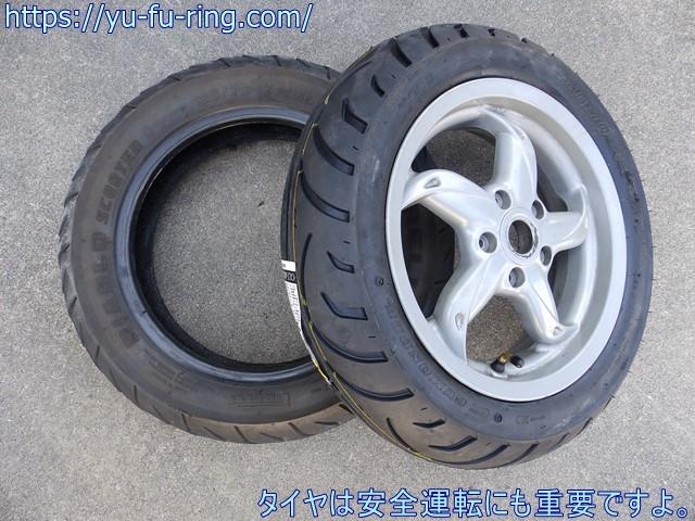 タイヤは安全運転にも重要ですよ。