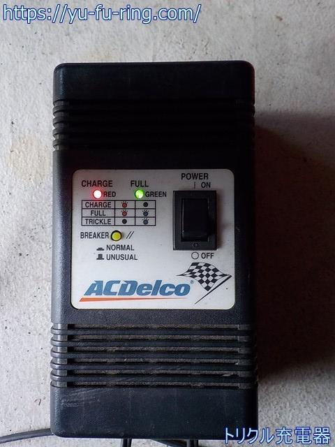 トリクル充電器