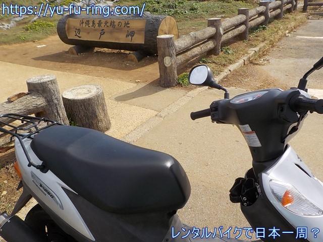 レンタルバイクで日本一周?