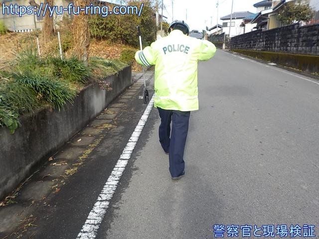 警察官と現場検証