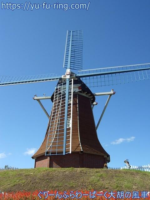 ぐりーんふらわーぱーく大胡の風車