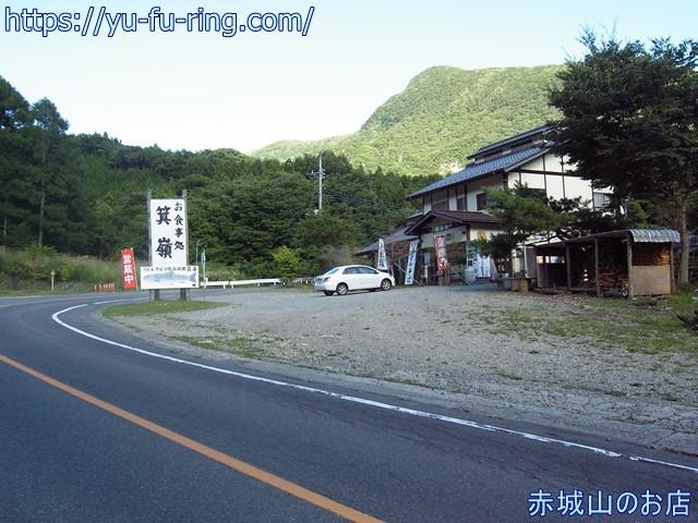 赤城山のお店