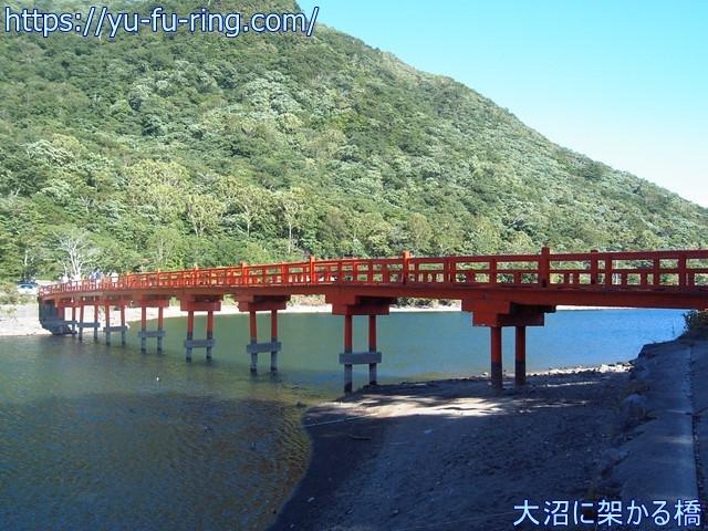 大沼に架かる橋