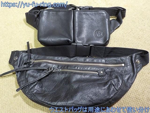 ウエストバッグは用途にあわせて使い分け