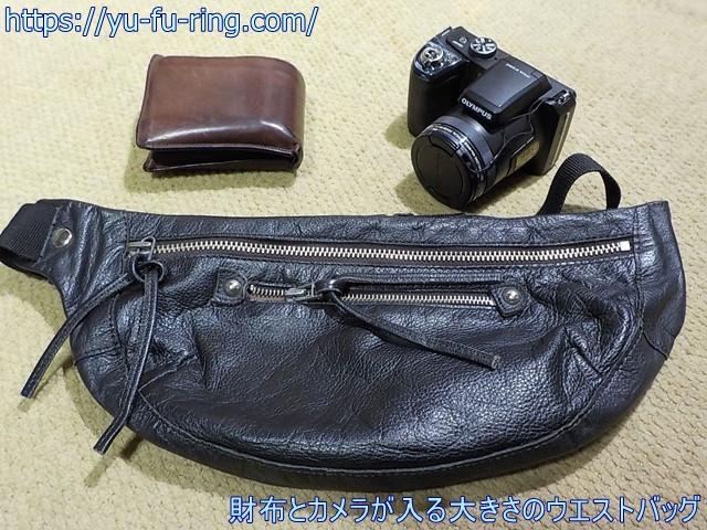 財布とカメラが入る大きさのウエストバッグ