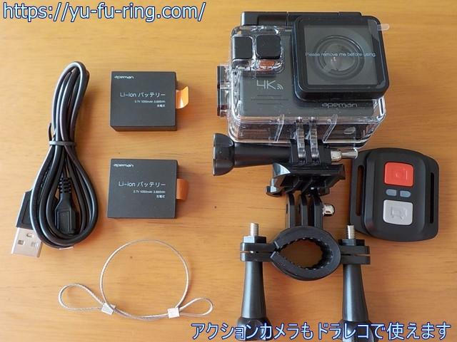 アクションカメラもドラレコで使えます