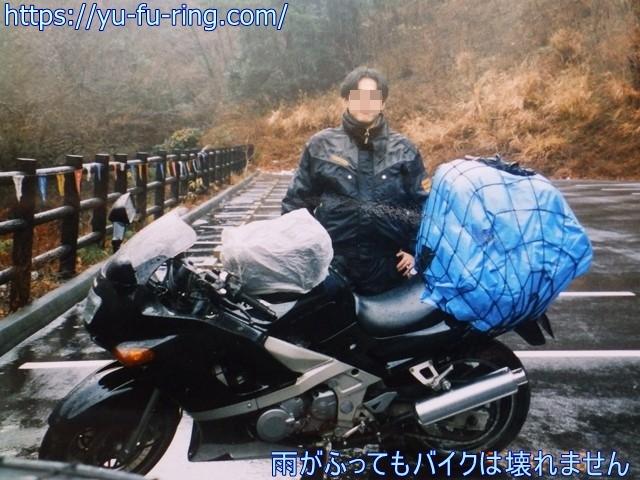 雨がふってもバイクは壊れません