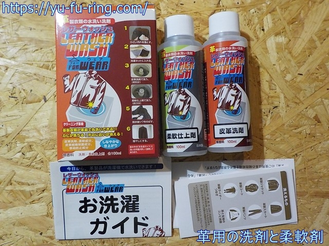 革用の洗剤と柔軟剤