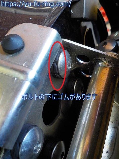 ボルトの下にゴムがあります