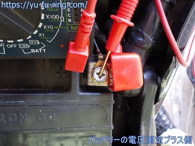 バッテリーの電圧測定プラス側