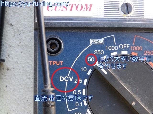 直流電圧の測り方