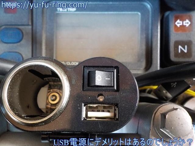 USB電源にデメリットはあるのでしょうか?
