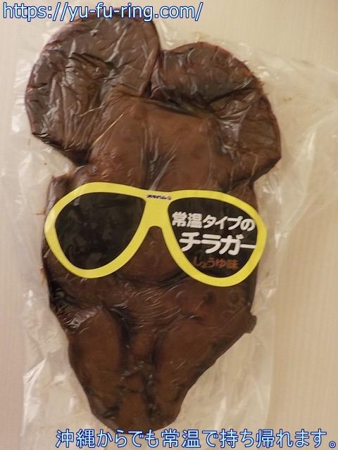 沖縄からでも常温で持ち帰れます。