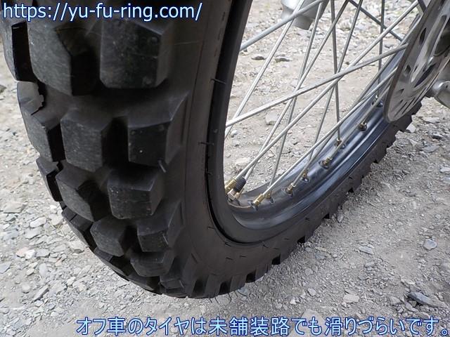 オフ車のタイヤは未舗装路でも滑りづらいです。