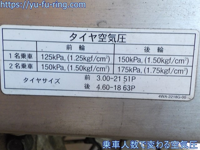 乗車人数で変わる空気圧