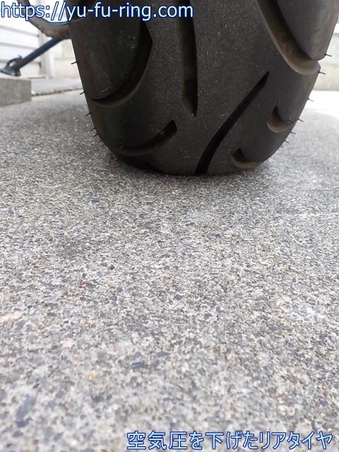 空気圧を下げたリアタイヤ