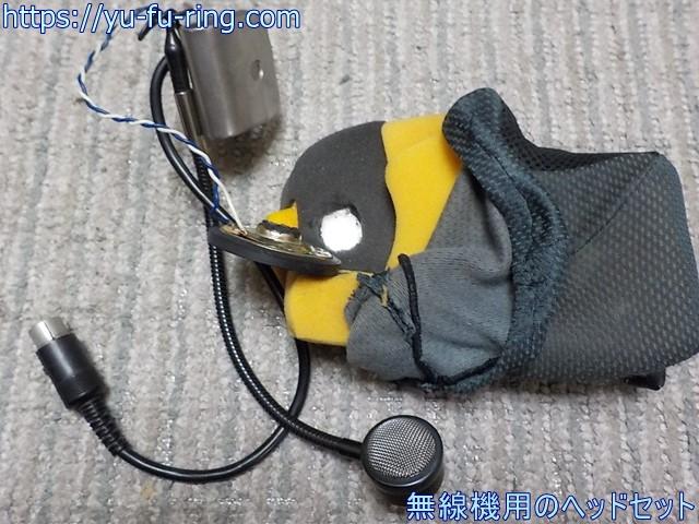 無線機用のヘッドセット