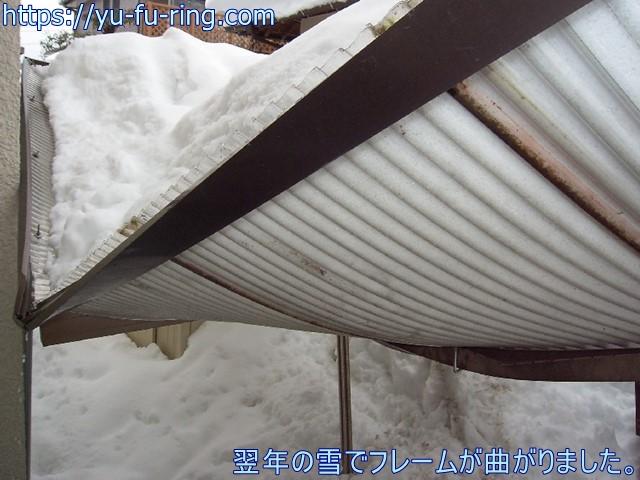 翌年の雪でフレームが曲がりました。