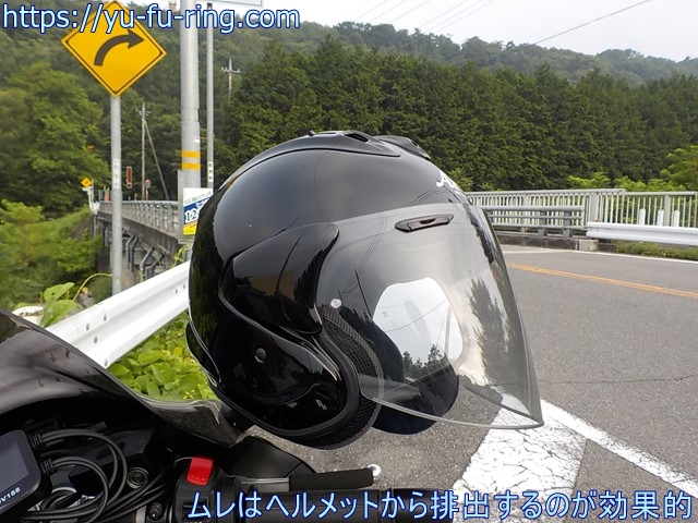 ムレはヘルメットから排出するのが効果的
