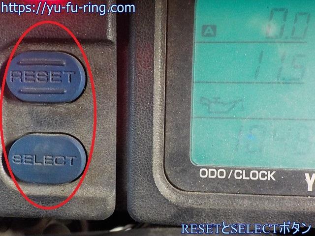 RESETとSELECTボタン