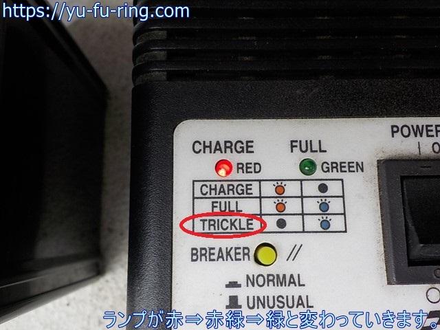ランプが赤⇒赤緑⇒緑と変わっていきます。