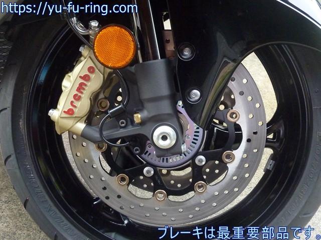ブレーキは最重要部品です。