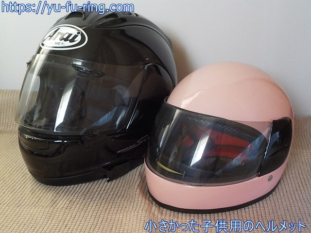 小さかった子供用のヘルメット
