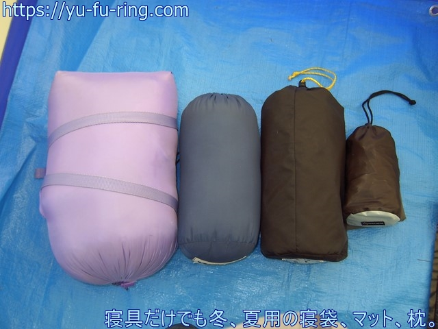 寝具だけでも冬、夏用の寝袋、マット、枕。