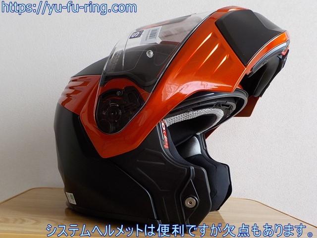 システムヘルメットは便利ですが欠点もあります。