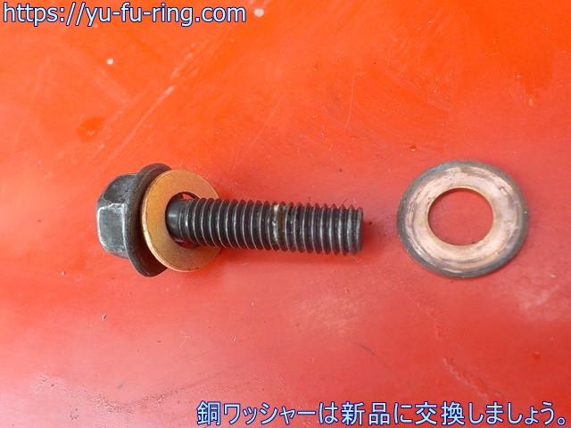 銅ワッシャーは新品に交換しましょう。